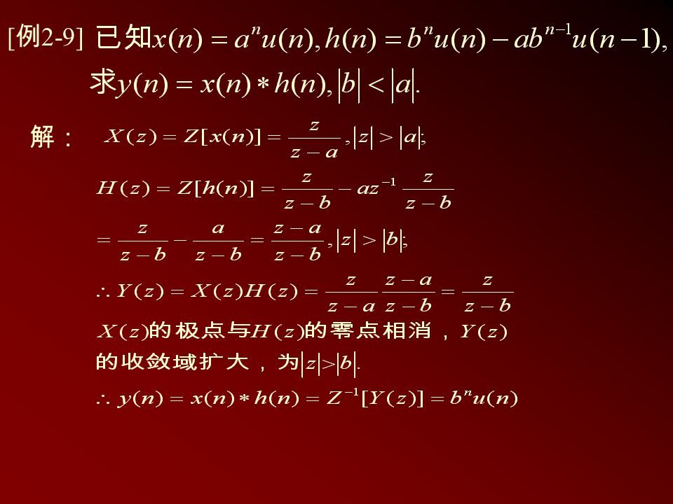 [例2-9] 解: